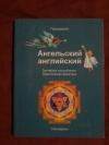 Купить книгу Премавати - Английский язык. Эзотерика языкознания. Практическая фонетика