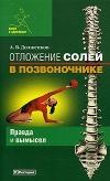 Купить книгу Долженков А. - Отложение солей в позвоночнике