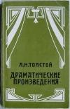 купить книгу Толстой Л. Н. - Драматические произведения