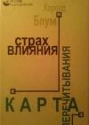 Купить книгу Блум Х. - Страх влияния. Карта перечитывания