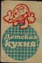 Купить книгу Каменова О., Бойдашева Л., Трифонова Л. и др. - Детская кухня.