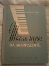 Купить книгу Мирек А. М. - Школа игры на аккордеоне