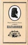 Купить книгу Мария Тибальди-Кьеза - Паганини