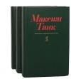 Максим Танк - Максим Танк. Собрание сочинений (комплект из 3 книг)