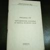 Купить книгу Кривонос В. В. - Абитуриенту ЛГУ. Методические указания по переводу английского текста
