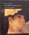 Купить книгу Хокинс, Э. - Фотография. Техника и искусство