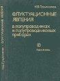 Н. Б. Лукьянчикова - Флуктуационные явления в полупроводниках и полупроводниковых приборах