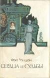 Купить книгу Фэй Уэлдон - Сердца и судьбы