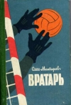 Купить книгу Макаров, Олег - Вратарь. Записки спортсмена