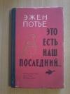 Купить книгу Потье Эжен - Это есть наш последний...