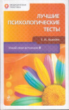Купить книгу Ахмедов, Т.И. - Лучшие психологические тесты