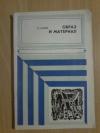 Купить книгу Аксенов Ю. Г. - Образ и материал