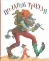 Купить книгу Сказки писателей Скандинавии - Подарок тролля