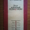 Купить книгу Тихомирова К. С. - Этот коварный ревматизм: Лечение на курорте и профилактика