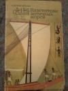 Купить книгу Снисаренко А. Б. - Властители античных морей