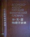 Ким, Минэ - Японско–англо–русский физический словарь