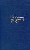 Купить книгу И. А. Бунин - Собрание сочинений в 4 томах