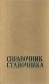 Купить книгу Хамитов Р. К., Клименко В. А. Раисов Ю. А. и др. - Справочник станочника.