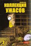 Купить книгу Хино Хидеши - Коллеция ужасов 1