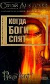 Купить книгу Алексеев Сергей - Когда боги спят