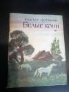 Купить книгу Потанин В. Ф. - Белые кони