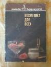 Купить книгу Боброва Н. П.; Потапова С. Н. и др. - Косметика для всех