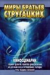 Купить книгу Стругацкий, Аркадий; Стругацкий, Борис - Киносценарии