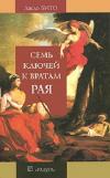 Купить книгу Ласло Бито - Семь ключей к вратам Рая: Авраам и Исаак. Поучение Исаака