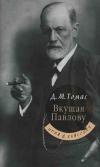 Купить книгу Дональд Майкл Томас - Вкушая Павлову