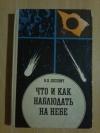 Купить книгу Цесевич В. П. - Что и как наблюдать на небе