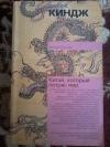 Купить книгу Киндж Джеймс - Китай, который потряс мир