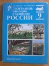 Купить книгу Алексеев А. И.; Николина В. В. - География: население и хозяйство России. 9 класс