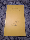 Купить книгу Аронович Л. А. - Порог. Сборник стихов