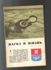 Купить книгу  - Наука и жизнь 1970 № 1