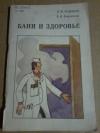 Купить книгу Кафаров К. А.; Бирюков А. А. - Бани и здоровье