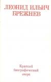 Купить книгу [автор не указан] - Леонид Ильич Брежнев. Краткий биографический очерк