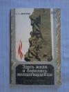 Купить книгу Никитенко А. Г. - Здесь жили и боролись молодогвардейцы