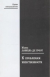 Купить книгу Лампль де Гроот Ж. - К проблемам женственности