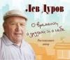 """Купить книгу Лев Дуров - """"О времени, о друзьях и о себе"""" (Байки, рассказы, анекдоты)"""