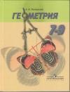 Купить книгу Погорелов, А.В. - Геометрия. 7-9 классы