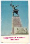 Купить книгу Караваева, А. - Защитникам Москвы 1941-1942 гг.