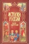 Купить книгу Ишимова А. О. - История России для детей.