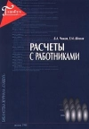 Купить книгу Соловьев И. Н. - Уголовная ответственность за уклонение от уплаты налогов и сборов