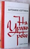 купить книгу Коптяева - На Урале–реке. Книга 2.