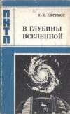 Купить книгу Ефремов, Ю.Н. - В глубины вселенной