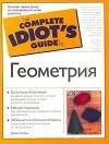 Купить книгу Дениз Сечеи - Геометрия