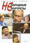 Гамов, Александр - Непарадные портреты