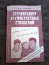 Купить книгу Ткачева В. В. - Гармонизация внутрисемейных отношений: папа, мама, я - дружная семья
