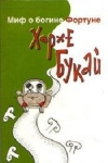 Купить книгу Миф о богине Фортуне - Хорхе Букай