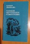 Купить книгу Айзенрайх, Херберт - Голубой чертополох романтизма